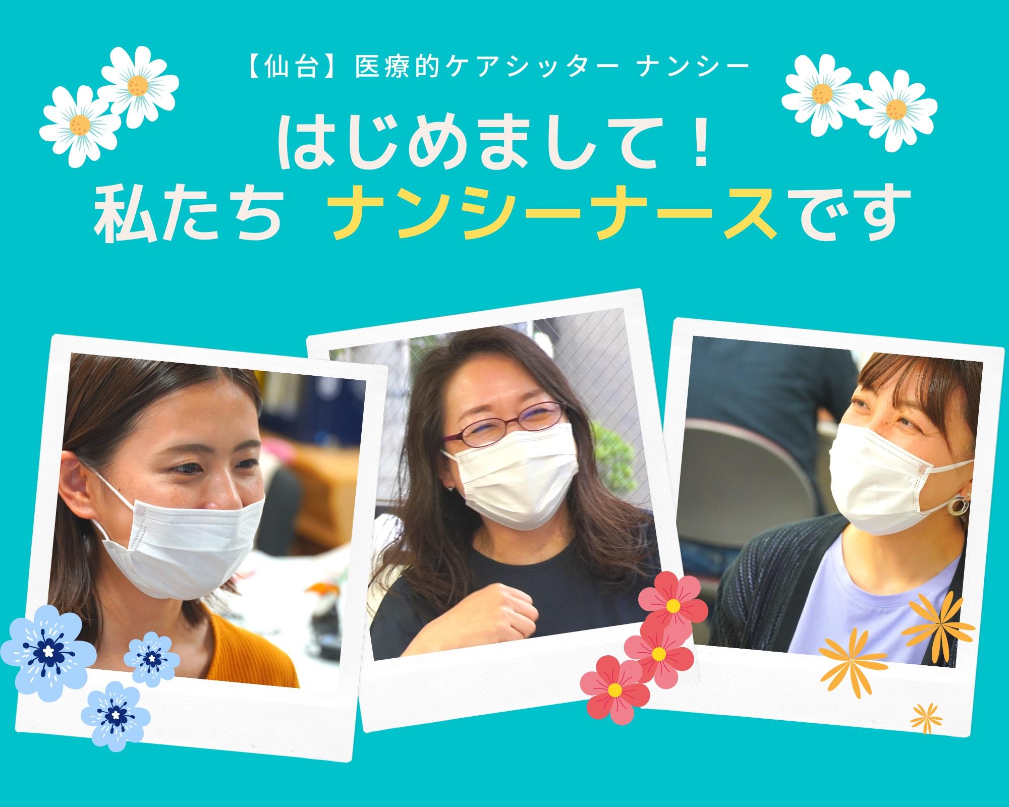 仙台ナンシー看護師